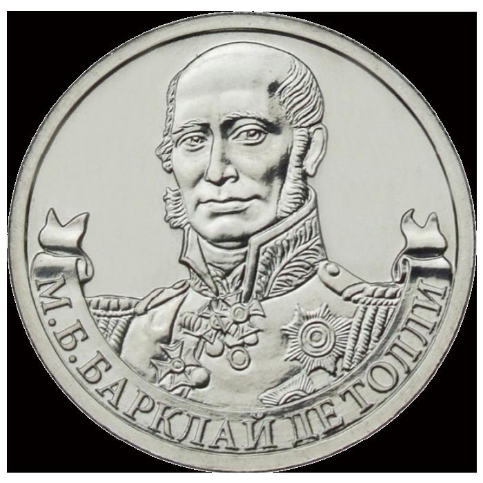 Монета 2 рубля 2012 год герои войны 1812 годаимператор александр i позолоченная (состояние - au)