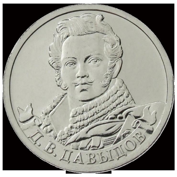 Многим ужасно интересно сколько стоят монеты 2 рубля 2012 года, потому что в двенадцатом году xxi века выпускалась не