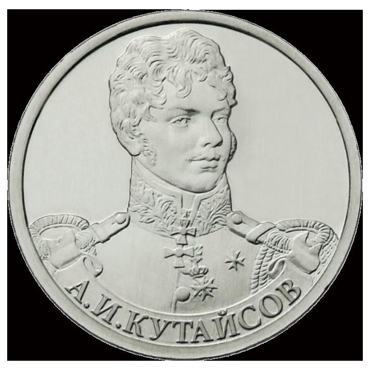 Реверс монеты 2 рубля раевский 2012 года