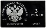 3 рубля 2015 года, аверс «Выпуск первых платежных карт Национальной платежной системы Российской Федерации»