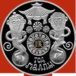 20 белорусских рублей 2016 года, год Обезьяны