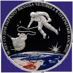 50-летняя годовщина со дня первого выхода человека в открытый космос