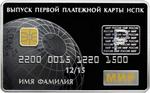 3 рубля 2015 года, реверс «Выпуск первых платежных карт Национальной платежной системы Российской Федерации»