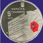 70 лет освобождения Украины от фашистских захватчиков